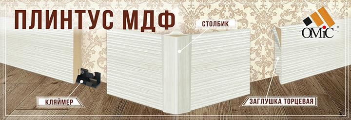 Плинтус МДФ