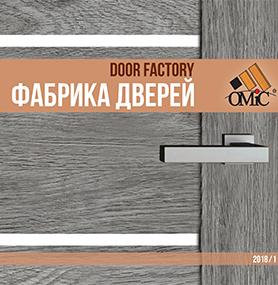 Каталог фабрика дверей 2018